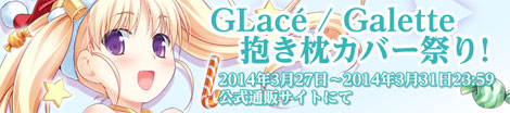 GLacé/Galette抱き枕カバー祭り!