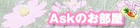 Askのお部屋